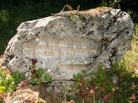 okolchitsa-botev-deathplace