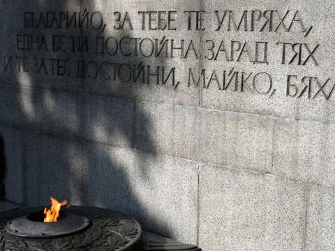 sveta sofia eternal-flame