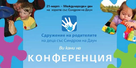 down-syndrome-conference-for-web