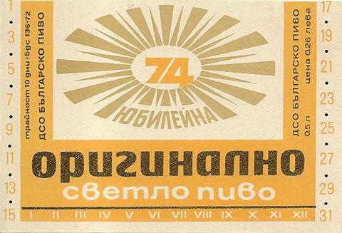 74-original-beer