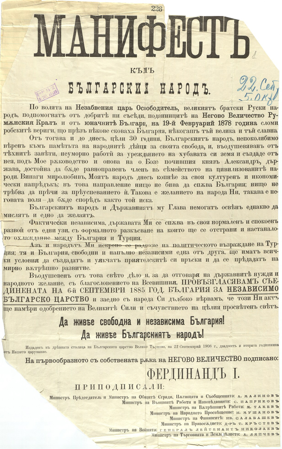 bulgarian declaration of independence