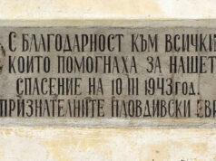 bulgarian holocaust memorial day