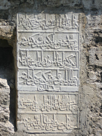baba-vida-ottoman-inscription