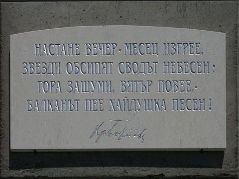 botev-monument-plaque-okolchitsa