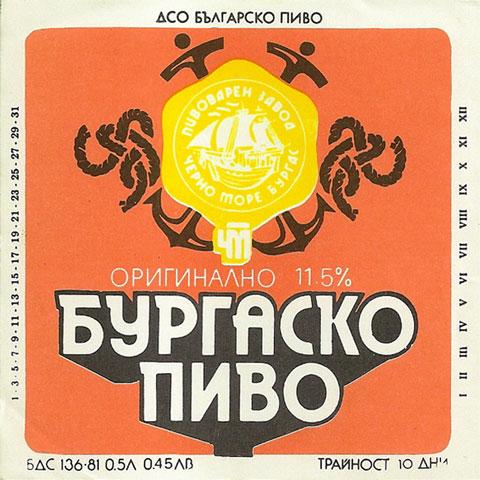burgasko-original-11-5-percent