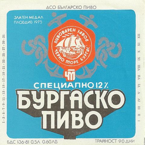 burgasko-special-12-5-percent