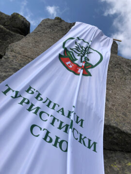 bulgarian tourist union cherni vrah