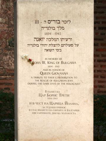 sveta sofia holocaust monument close up