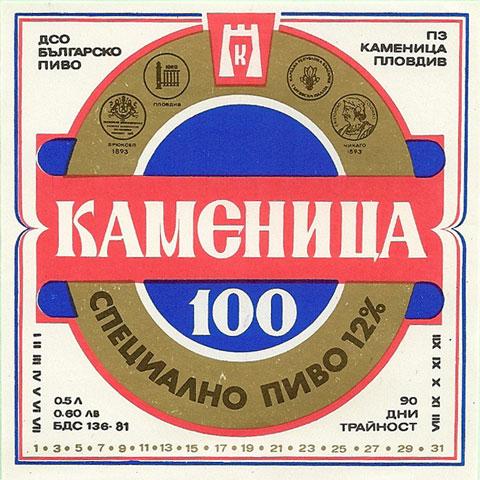 kamenitza-100-12-percent