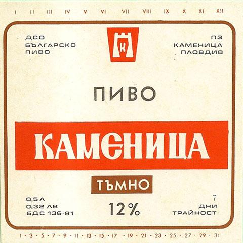 kamenitza-dark-12-percent
