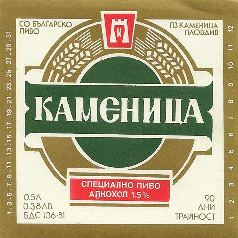kamenitza-special-1-5-percent