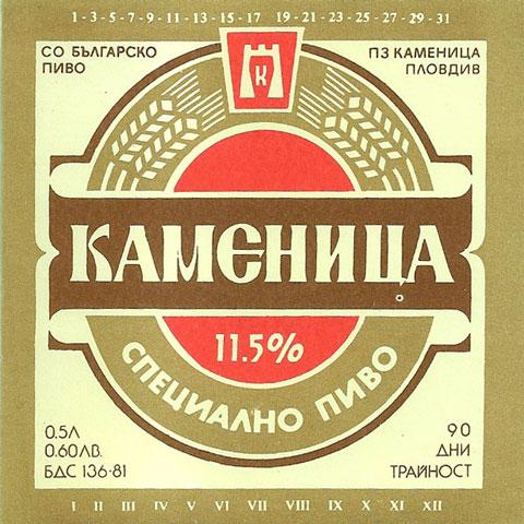 kamenitza-special-11-5-percent