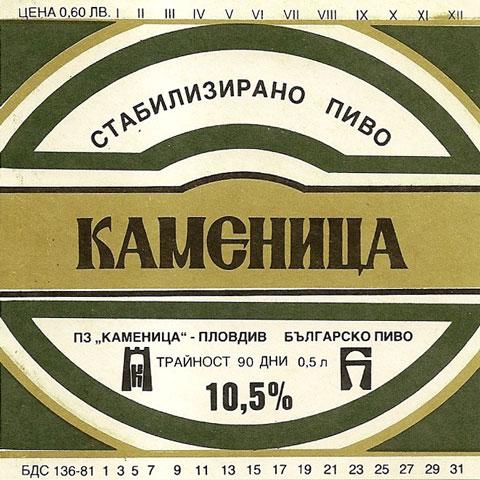 kamenitza-stabilized-beer-10-5-percent