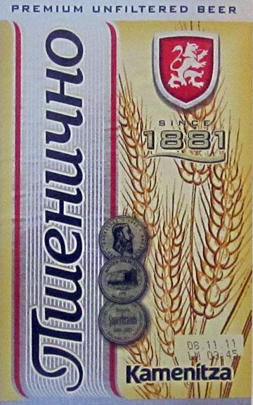 kamenitza-unfiltered-label
