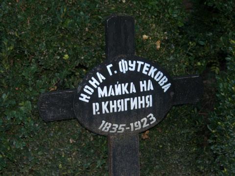 panagyurishte-rayna-knyaginya-house-museum-mothers-grave