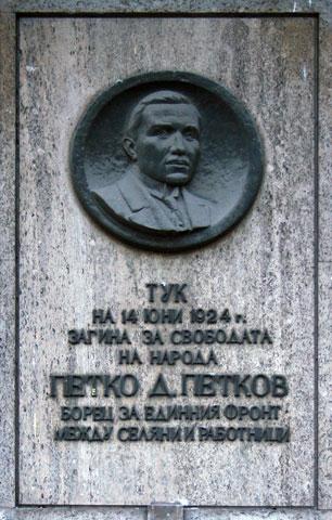 petko-petkov-plaque