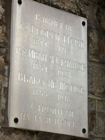 plovdiv-congregational-church-13