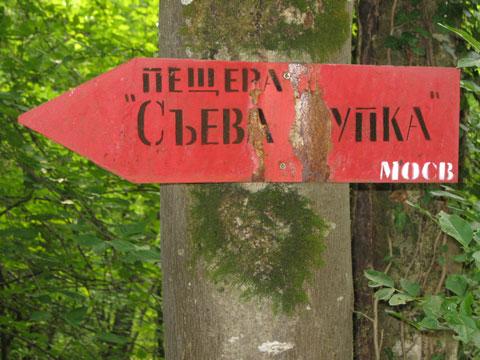 signpost-to-saeva-dupka cave