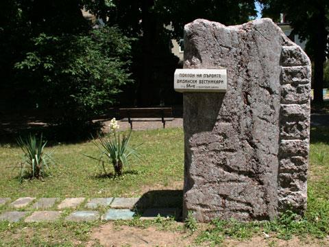 vidin-journalist-memorial