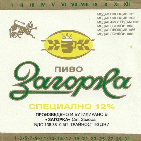 zagorka-12-percent-white-label