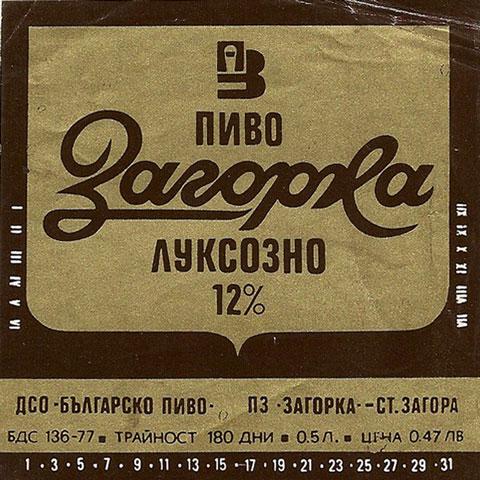 zagorka-luxury-12-percent