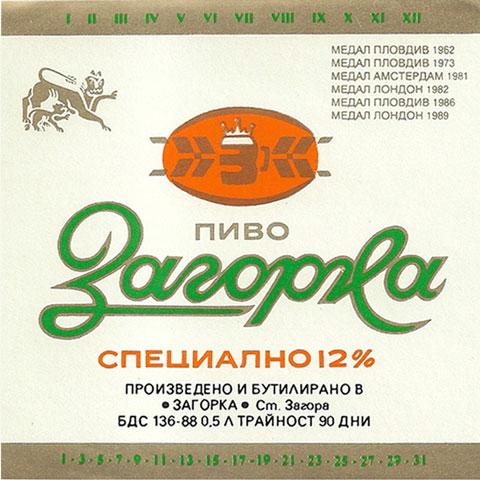 zagorka-special-12-percent