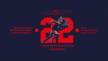 sofia international film festival 2018