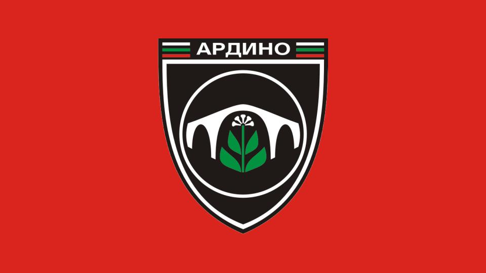 Ardino Municipality, Kardzhali Province