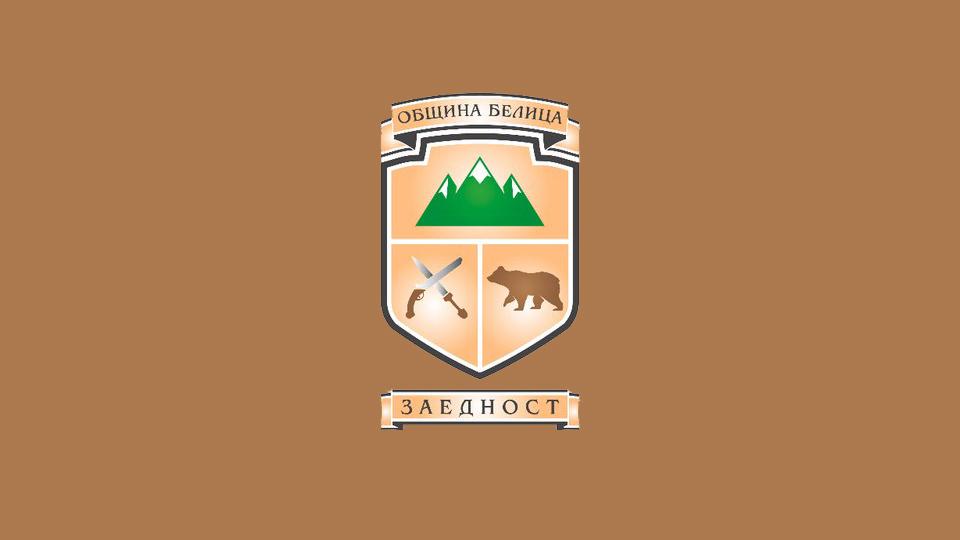 Belitsa Municipality Blagoevgrad Province