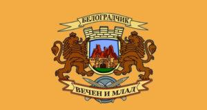 Belogradchik Municipality Vidin