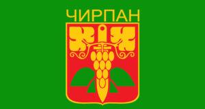 Chirpan Municipality Stara Zagora Province