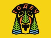 Godech emblem