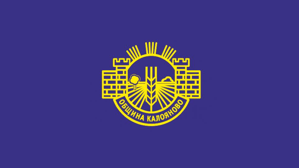Kaloyanovo Municipality Plovdiv Province