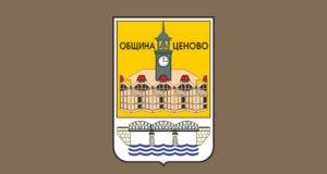 Tsenovo Municipality Ruse Province