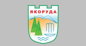 Yakoruda Municipality Blagoevgrad Province