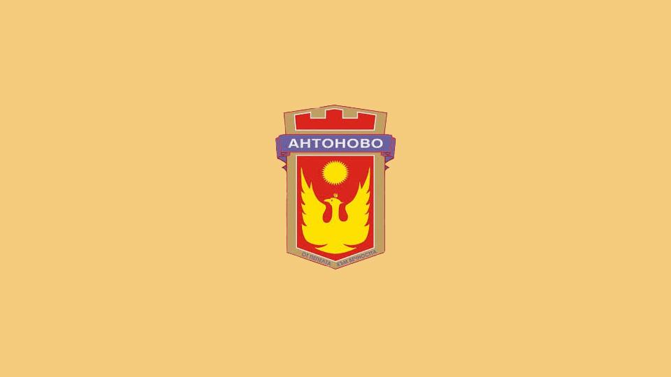 Antonovo Municipality, Targovishte Province