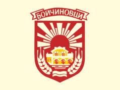 Boychinovtsi Municipality Montana Province