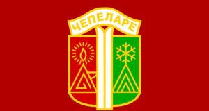 Chepelare Municipality Smolyan Province