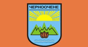 Chernoochene Municipality