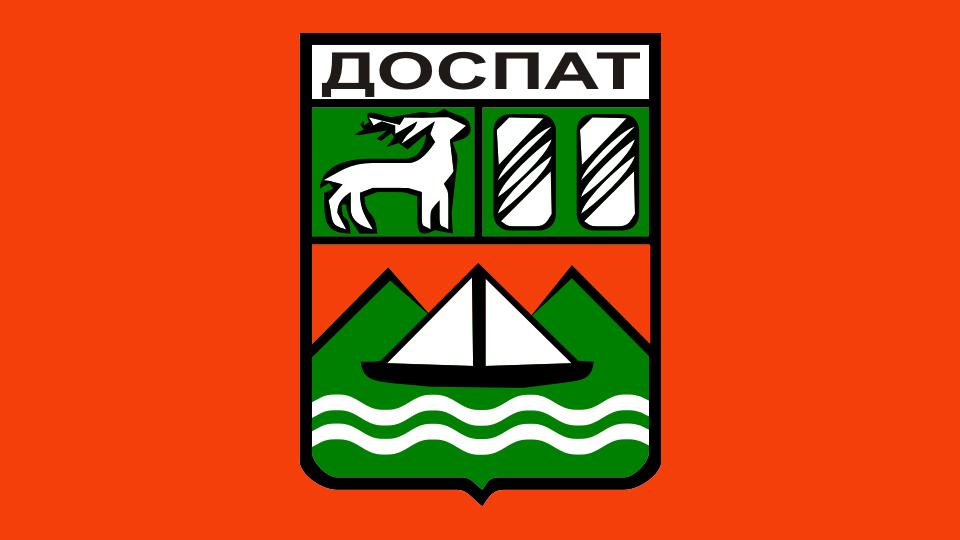 Dospat Municipality Image Gallery