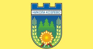 Nikola Kozlevo Municipality, Shumen Province