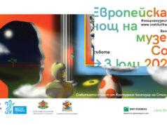 european night of museums - sofia